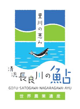 岐阜清流長良川の鮎世界農業遺産ロゴマークデザイン