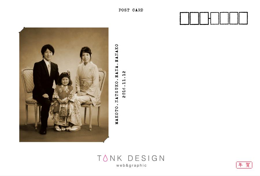 Tankdesign2017年賀状