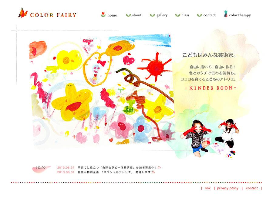 こどものアトリエ color fairy ホームページ画像