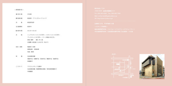 美容室パンフレットデザイン
