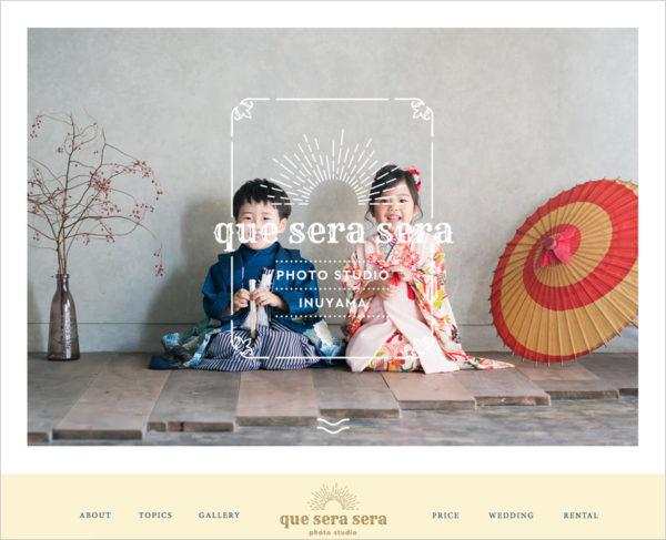犬山フォトスタジオ ケセラセラ que sera sera ホームページデザイン ホームページ制作