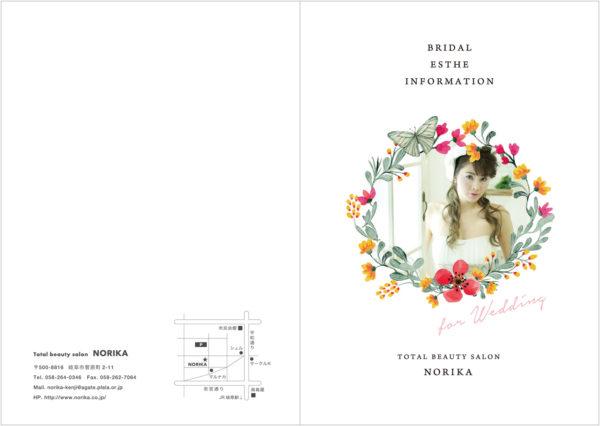 岐阜の美容室NORIKA ブライダルエステパンフレット 制作