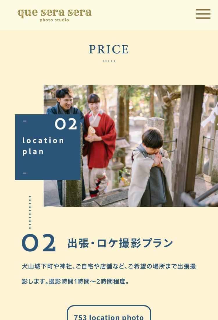 price_loca