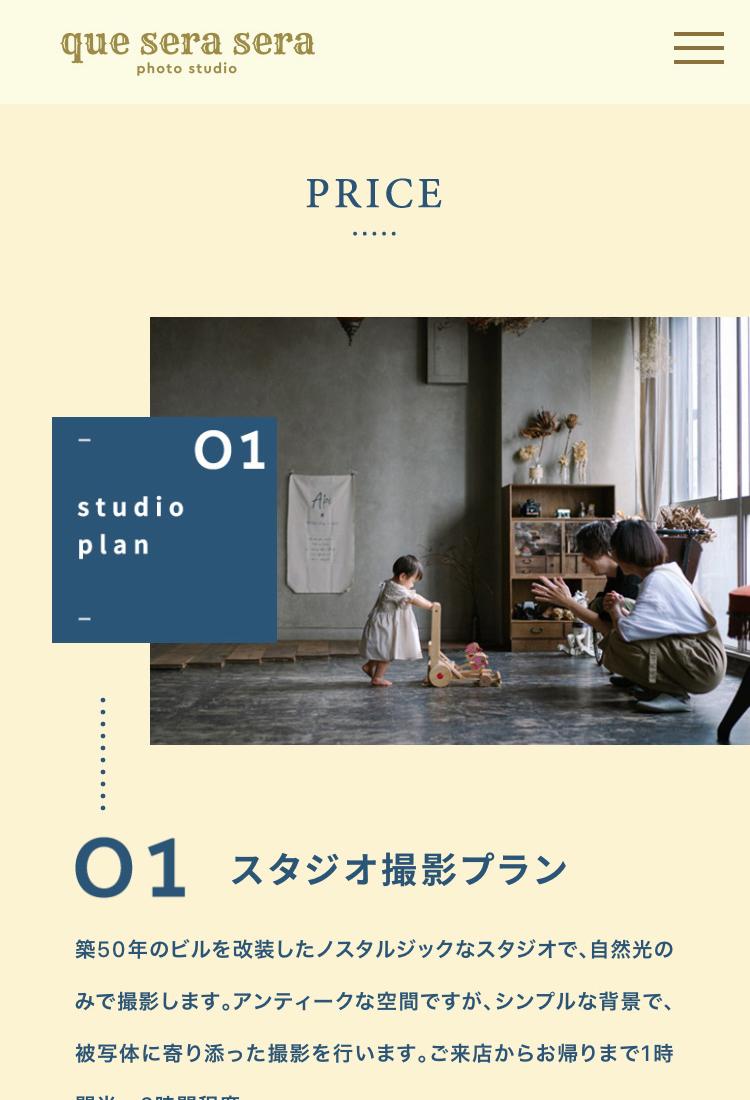 price_studio