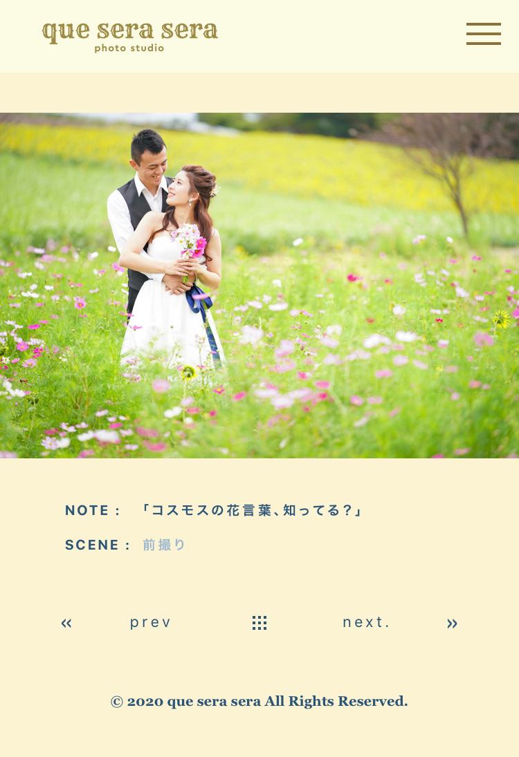 wedding_shousai