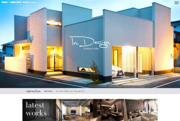 一級建築士事務所InDesignホームページ
