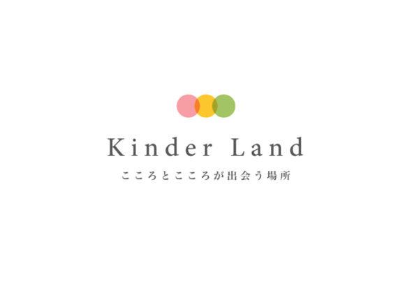 kinderlandホームページ制作